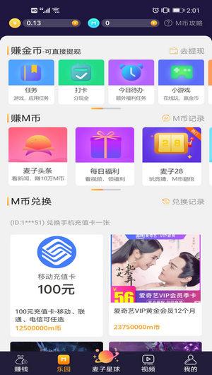 Screenshot_20200411_140115_com.mzhapp.mzz.jpg