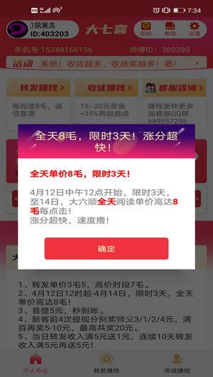 Screenshot_20200412_193413_com.weizhuan.dqx.jpg