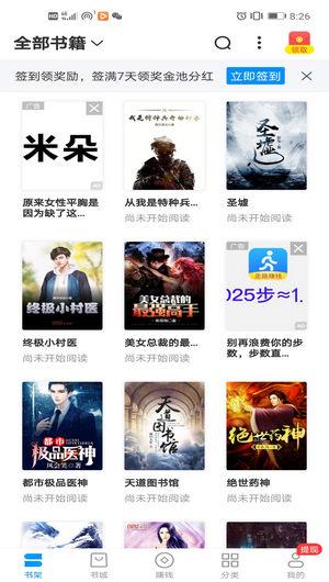 Screenshot_20200505_202616_com.martian.ttbook.jpg