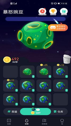 Screenshot_20200509_211818_com.youhenginc.planet.jpg