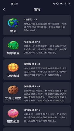 Screenshot_20200509_211827_com.youhenginc.planet.jpg