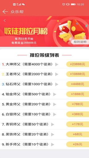 Screenshot_20200512_102011_cn.zhonglebang.vvvvvv..jpg