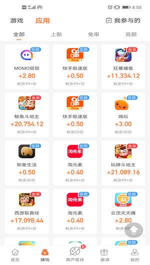 Screenshot_20200518_165528_com.zhangy.huluz.jpg