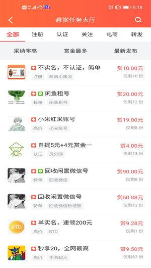 Screenshot_20200519_171837_com.task.weibang.jpg