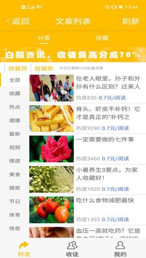 Screenshot_20200706_214428_com.share.share.baihou.jpg