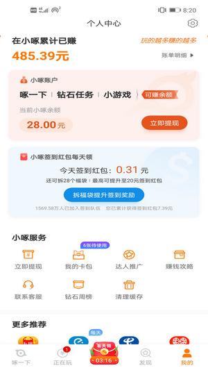 Screenshot_20200829_202011_com.xzzq.xiaozhuo.jpg