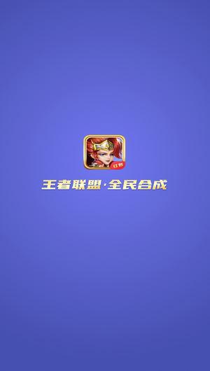 天天王者联盟截图1