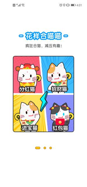 疯狂合猫猫截图1