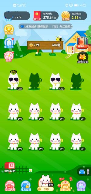 疯狂合猫猫截图4