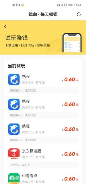 Screenshot_20210401_114144_me.gaoshou.money.jpg