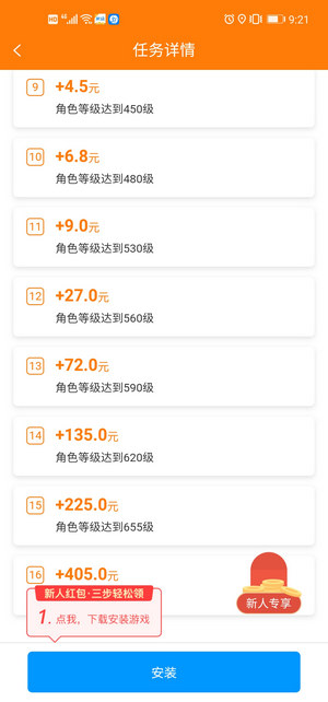 Screenshot_20210402_092145_me.gaoshou.money.jpg