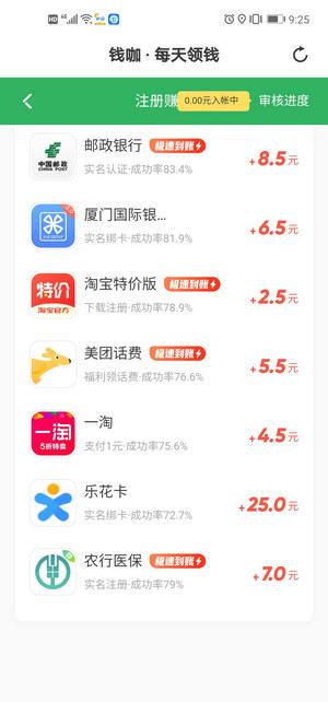 Screenshot_20210402_092518_me.gaoshou.money.jpg