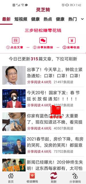 Screenshot_20210420_194241_com.xyun.lingzhi.jpg