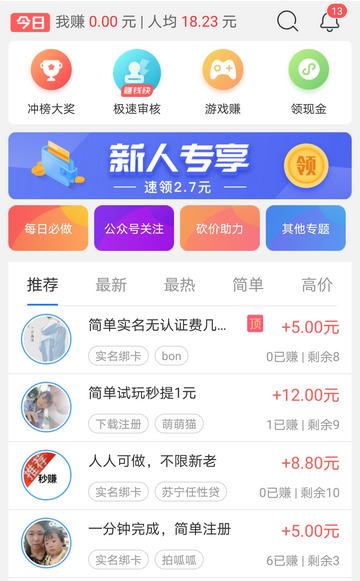 Screenshot_20210503_095603_com.xunzhi.cloudtask.jpg