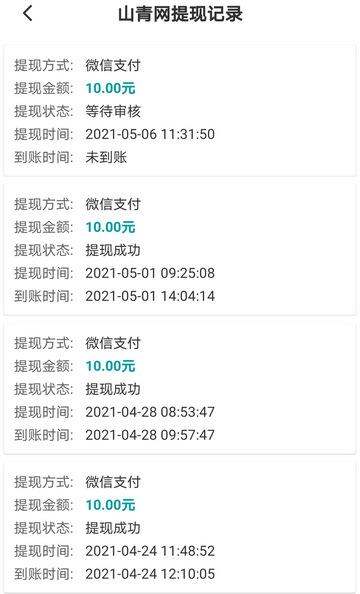 Screenshot_20210506_113201_com.xyun.shanqing.jpg