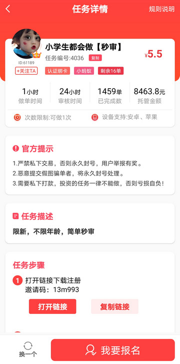 Screenshot_20210521_201411_com.jiutao.android.jiu.jpg