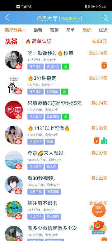 Screenshot_20210928_214455_com.quxianzhuan.wap.jpg
